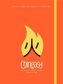 Chineasy : the new way to read Chinese / by ShaoLan ; with illustrations by Noma Bar. - by ShaoLan ; with illustrations by Noma Bar.
