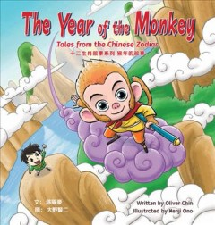 The year of the monkey : tales from the Chinese zodiac = Shi'er shengxiao gushi xilie : Hou nian de gushi / by Oliver Chin ; illustrated by Kenji Ono. - by Oliver Chin ; illustrated by Kenji Ono.