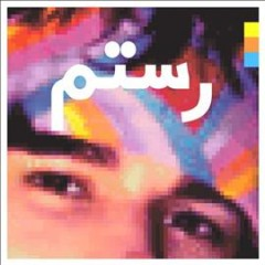 Half-light /  Rostam Batmanglij. - Rostam Batmanglij.