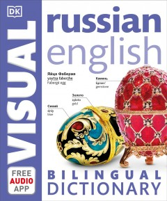 Russian English bilingual visual dictionary /  [Senior editors, Angeles Gavira, Angela Wilkes ; translation and editing by Christine Arthur].